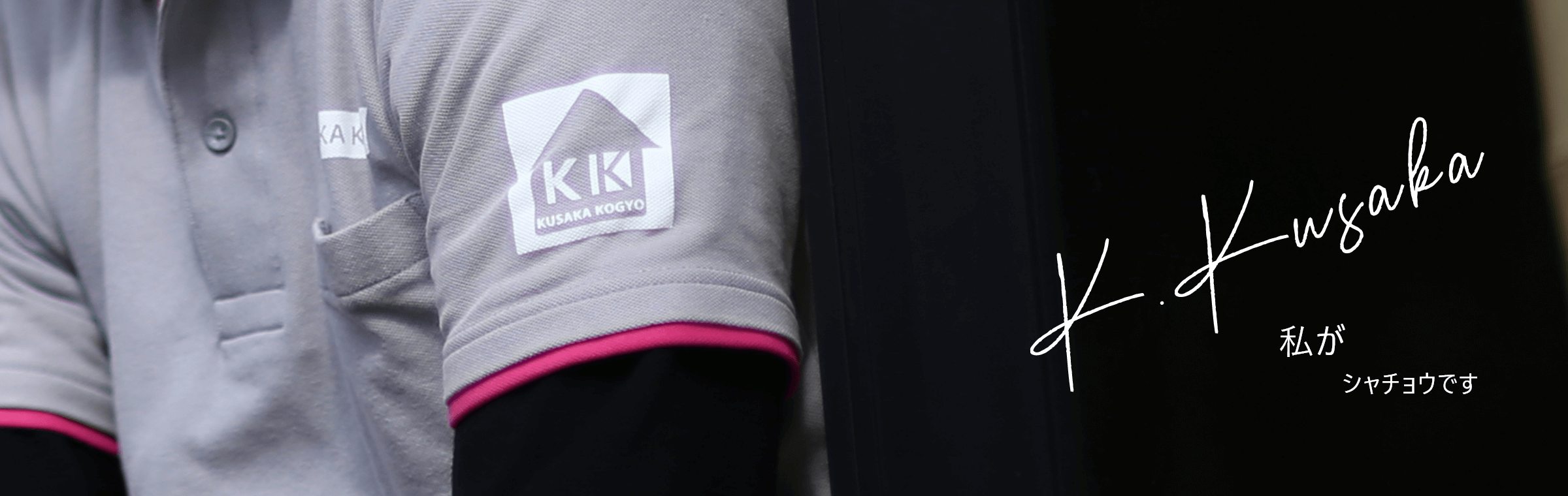 K.Kusaka ワタシガシャチョウです
